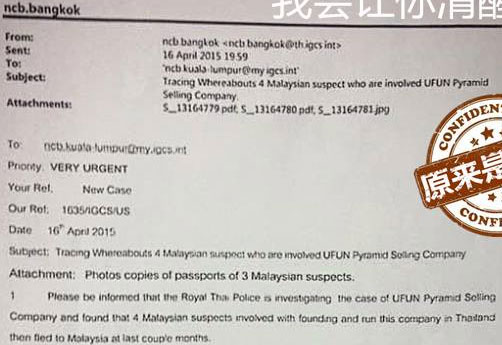 interpol-email-bangkok-kuala-lumpur-apr-16th-ufun-club-Ponzi