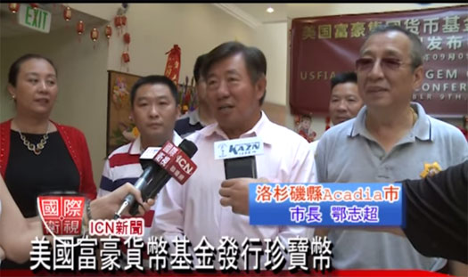 john-wuo-mayor-arcadia-usfia-gemcoin-ponzi-scheme-event-sep-2014