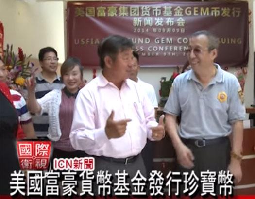 john-wuo-mayor-arcadia-usfia-gemcoin-ponzi-scheme-event-sep-20142
