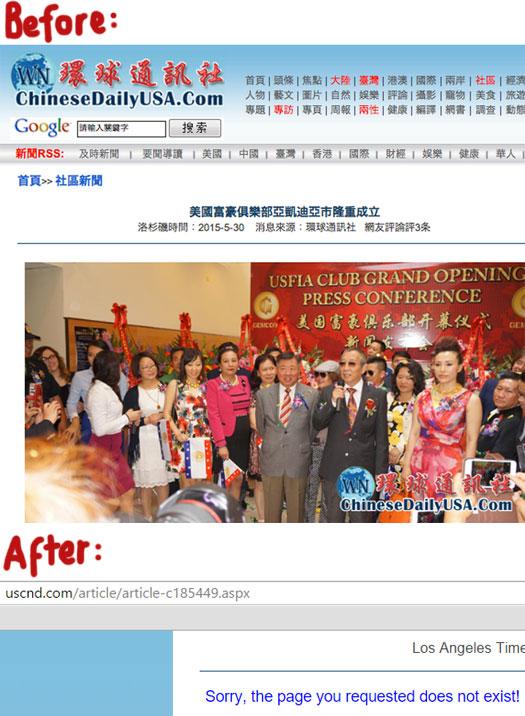 chinesedailyUSA-censored-sho-tay-john-wuo-usfia-gemcoin