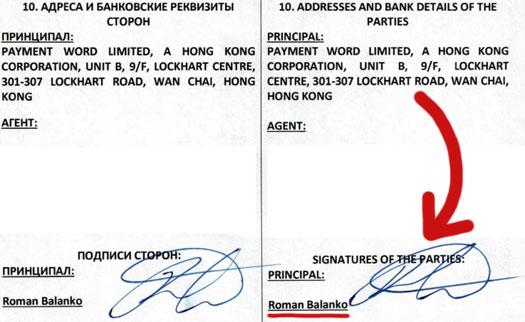 roman-balanko-principal-payment-world-limited-hong-kong-signature