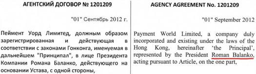 roman-balanko-principal-payment-world-limited-hong-kong